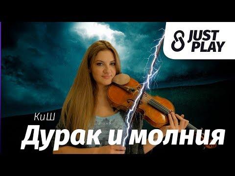 Король и Шут - Дурак и Молния (Cover by Just Play)