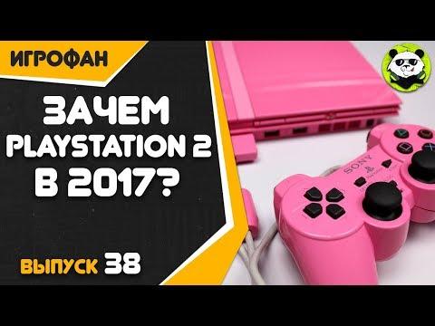 По ту сторону PlayStation. Зачем я купил Sony PlayStation 2. Часть 1