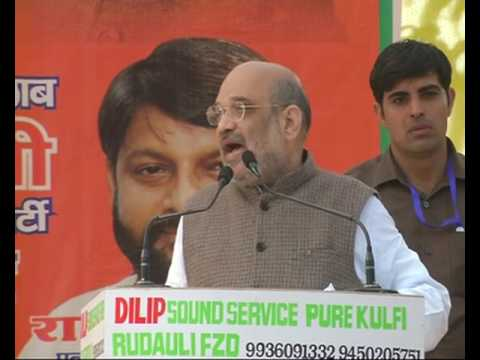 Shri Amit Shah addresses public meeting in Faizabad, Uttar Pradesh : 18.02.2017