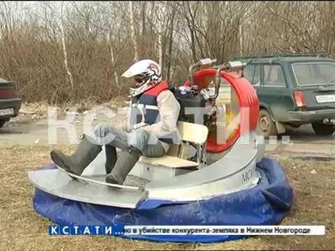 , title : 'Нижегородские изобретатели создали новое компактное судно на воздушной подушке'