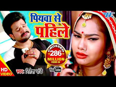 Video Ritesh Pandey का सबसे हिट गाना - पियवा से पहिले - Piyawa Se Pahile - Superhit Bhojpuri Hit Song 2017 download in MP3, 3GP, MP4, WEBM, AVI, FLV January 2017