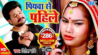 Video Ritesh Pandey का सबसे हिट गाना - पियवा से पहिले - Piyawa Se Pahile - Superhit Bhojpuri Hit Song 2017 download in MP3, 3GP, MP4, WEBM, AVI, FLV January 2017