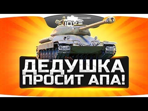 НАРОД ПРОСИТ АПА! ● ИС-6 (видео)