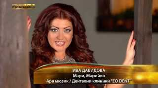 Ива Давидова - Мари, Марийко
