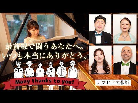 神奈川「バーチャル開放区」 チーム「アマビヱ大作戦」 『アマビヱ』の画像