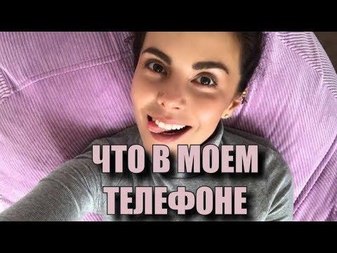 ЧТО В МОЕМ ТЕЛЕФОНЕ ☆ NКВLОG - DomaVideo.Ru