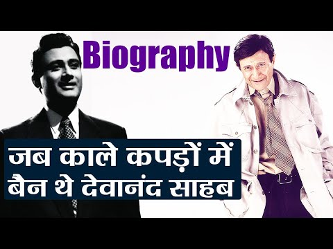 Video Dev Anand Biography: This is why Dev was banned from wearing a black suit | FilmiBeat download in MP3, 3GP, MP4, WEBM, AVI, FLV January 2017