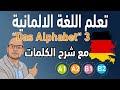 Das Alphabet |  حروف اللغة الالمانية  الجزء 3