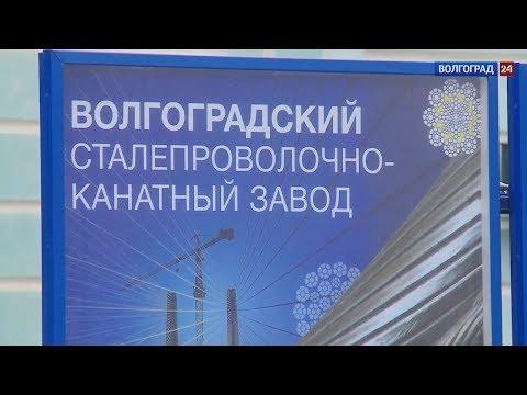Волгоградский канатный завод. Выпуск от 29.11.2017