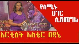Ethiopia : የሰሜኑ ሃገር ሲሸመግል || Aster Bedane || new [2019]