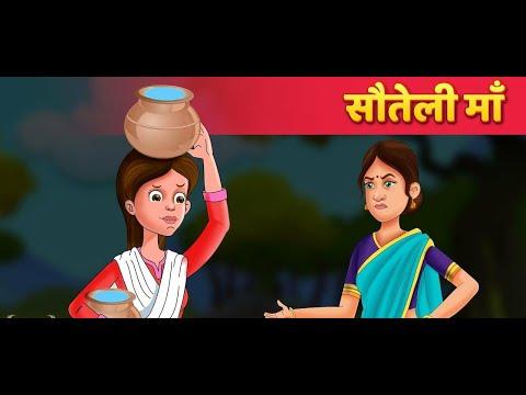 सौतेली माँ   Hindi Kahaniya   Stories in Hindi   Moral Story   Hindi Fairy Tales
