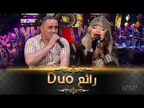 Numidia Lezoul ft Kaloun sliman- ديو نوميديا لزول والمغني سليمان كالون راح يديك بعيد