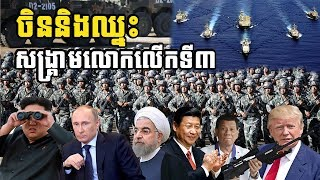 Video Kim Sophat Talk Show About The United States will lose to China if the war in the Indo Pacific MP3, 3GP, MP4, WEBM, AVI, FLV Agustus 2019