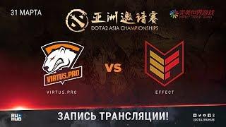 Virtus.pro vs Effect, DAC 2018 [Maelstorm, Jam]