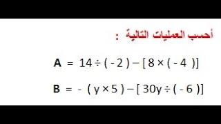 الرياضيات الأولى إعدادي - الأعداد العشرية النسبية الضرب و القسمة : تمرين 5