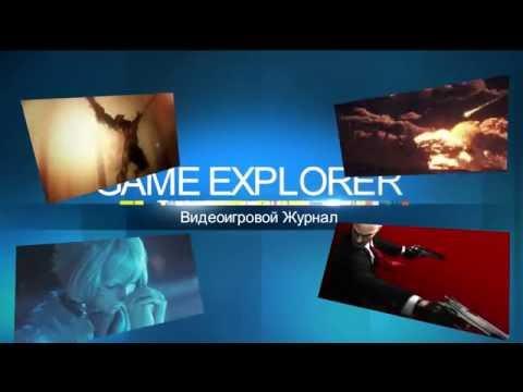 Трейлер Канала GameExplorer!