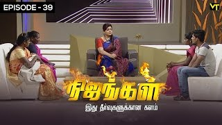 Nijangal - With Kushboo - நிஜங்கள் Sun TV Episode 39 | 09/12/2016 | Vision Time full download video download mp3 download music download