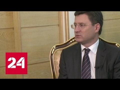 Александр Новак рассказал о последних договоренностях с Ираном - DomaVideo.Ru