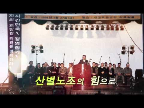 [827 총력투쟁 결의대회] 오프닝 영상