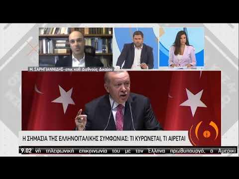 Σαρηγιαννίδης: Γιατί είναι σημαντική η συμφωνία Ελλάδας – Ιταλίας για την ΑΟΖ | 27/08/2020 | ΕΡΤ