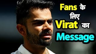 India vs England: Virat Kohli's Message To Fans After India's Lord's Defeat | Sports Tak