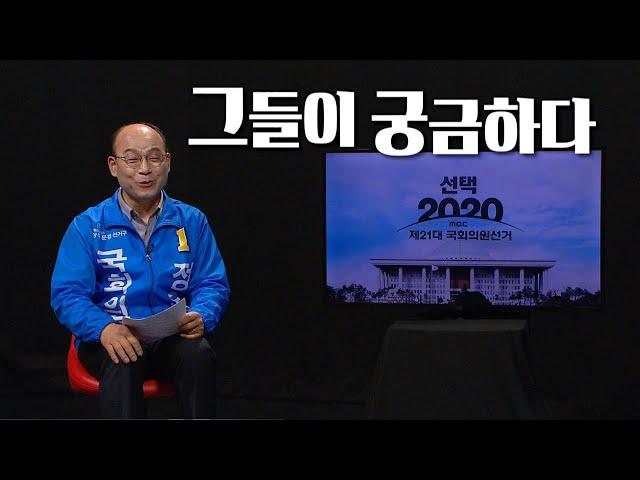 선택2020 경북의 일꾼을 만나다 / 정용운 (상주시문경시 선거구)