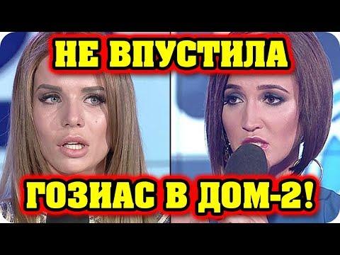 ДОМ 2 НОВОСТИ раньше эфира! (8.01.2018) 8 января 2018.