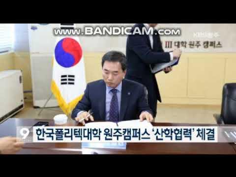 [캠퍼스 보도자료] 원주캠퍼스, 삼성전자로지텍과 MOU체결