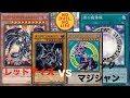 【フリー対戦】レッドアイズVSブラックマジシャン【遊戯王】