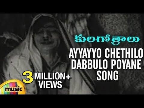 Video Ayyayyo Chethilo Dabbulo Poyane Song - Kula Gothralu Movie Songs - ANR, Krishna Kumari, Krishna download in MP3, 3GP, MP4, WEBM, AVI, FLV January 2017