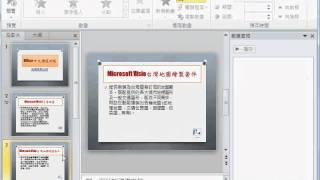 TQC-PowerPoint-2010-P106.avi