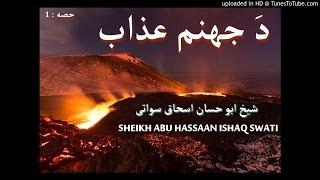 sheikh abu hassaan swati pashto bayan د جهنم عذاب - شيخ ابو حسان اسحاق سواتى.