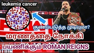 Roman reigns leukemia cancer full update in Tamil - Wrestling Tamil entertainment news