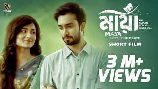 MAYA (Short Film) Written & Directed By: Vicky Zahed Starring: Farhan Ahmed Jovan, Nadia Khanom, Sadia Sifat Dola, Syed Samiul Haque Produced By Tiger ...