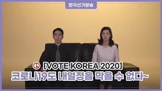 415 국선 투표참여 국민 행동수칙