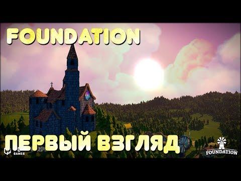 Foundation - первый взгляд, обзор. Градостроительный симулятор с ручной проектировкой зданий #1