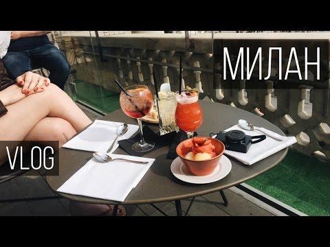 Встреча в Милане | Влог Ежедневный - DomaVideo.Ru