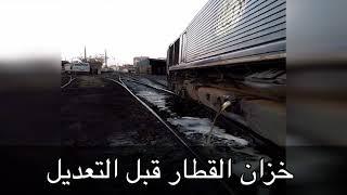 السكة الحديد توضح حقيقة تسريب تنك السولار من أحد القطارات