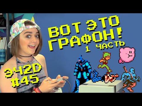 Игры выжавшие максимум из NES - ЭЧ2D #45 (Dendy, FAMICOM) 1 часть (видео)