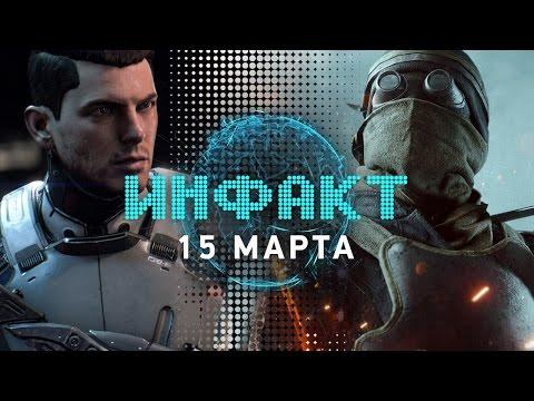 Инфакт от 15.03.2017 [игровые новости] — Mass Effect: Andromeda, Middle-earth: Shadow of War...