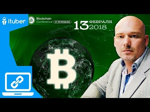 Анонс Blockchain Conference с Ярославом Кабаковым, Санкт-Петербург, 13.02.2018