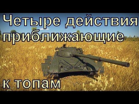 Как быстро прокачать танки Wаr Тhundеr. - DomaVideo.Ru