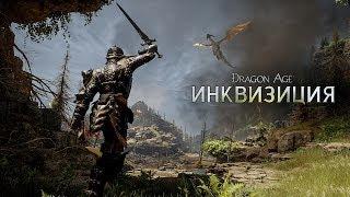 DRAGON AGE™: ИНКВИЗИЦИЯ - Видео игрового процесса - Демо с выставки E3 - Часть 1 - Пустынные земли