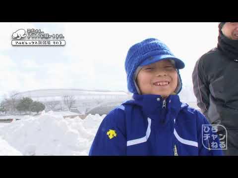 平ちゃんもビックリ! 雪国ガール&雪かき達人登場 新潟編 その2