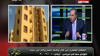 أنا الوطن مع أيسر الحامدي| مع فتح الله فوزي الخبير العقاري والسياحي 5-9-2018