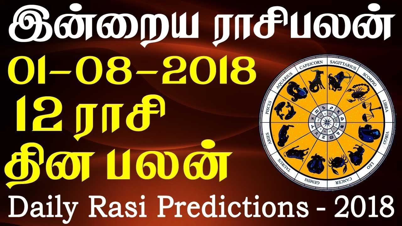 Daily RasiPalan | Today Horoscope | இன்றையராசிபலன் 01-08-2018 - RasiPalangal