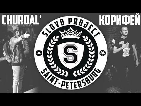 Slovo (Спб), 1 сезон, Отбор: Корифей Vs Churdal' (2014)