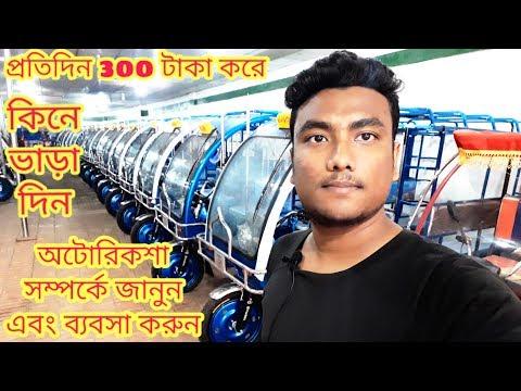 অটোরিক্সা কিনে ভাড়া দিন এবং মাসে 9000 টাকা কামাই করুন 😱 Auto Rickshaw Price In Bangladesh