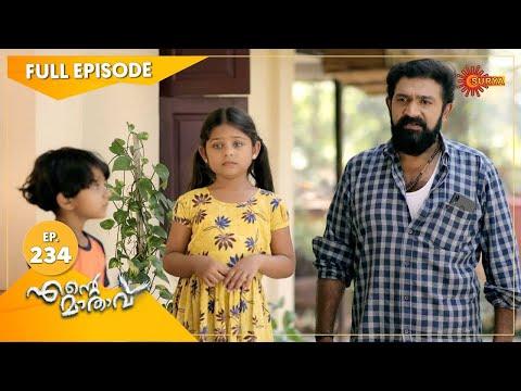 Ente Maathavu - Ep 235 | 01 Mar 2021 | Surya TV Serial | Malayalam Serial