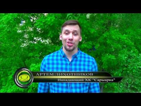 Артем Лихотников с видео приветом